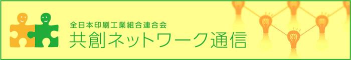 共創ネットワーク通信 全日本印刷工業組合連合会